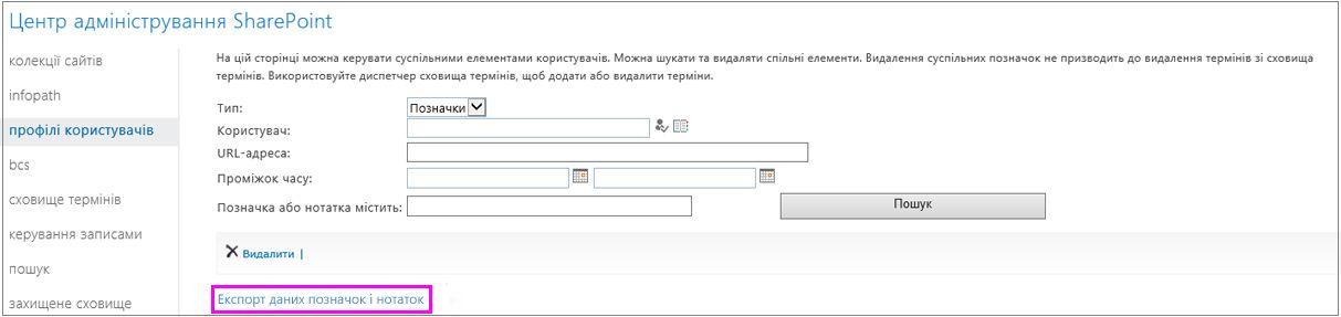 Знімок екрана з виділеним посиланням для експорту