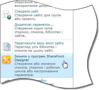 """Посилання на програму SharePoint Designer 2010 у меню """"Дії сайту"""""""