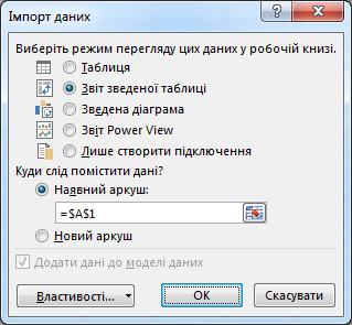 """Вікно """"Імпорт даних"""""""