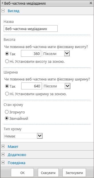 """Знімок екрана: діалогове вікно """"Веб-частина медіаданих"""" у SharePointOnline для визначення параметрів медіафайлів у групах """"Вигляд"""", """"Макет"""", """"Додатково"""" й """"Поведінка"""". Показано параметри в групі """"Вигляд"""", такі як назва, висота, ширина, а також стан і тип хрому."""