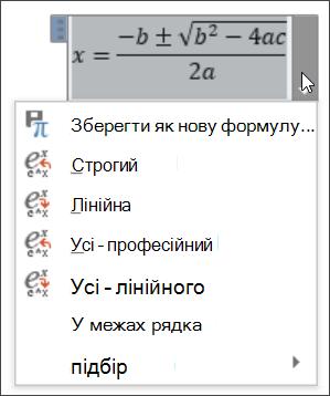 Усі лінійного рівняння