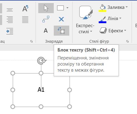 Вибраний блок тексту