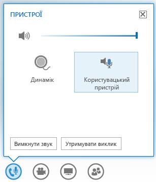 Знімок екрана: елементи керування, які з'являються, якщо навести вказівник миші на кнопку керування звуком