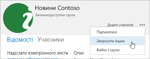 Знімок екрана запрошувати інших кнопку картка групи.