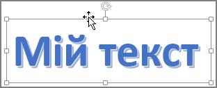 Об'єкт WordArt із курсором у вигляді чотирибічної стрілки