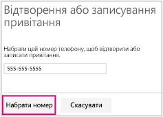 """Введіть свій номер телефону та натисніть кнопку """"Набрати номер"""", щоб записати особисте привітання."""