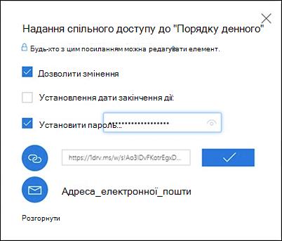 """Знімок екрана: пункт """"Отримати посилання"""" в діалоговому вікні """"Спільний доступ"""" у службі OneDrive"""