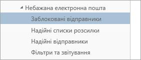 """Знімок екрана: """"Заблоковані відправники"""" в меню """"Параметри"""""""