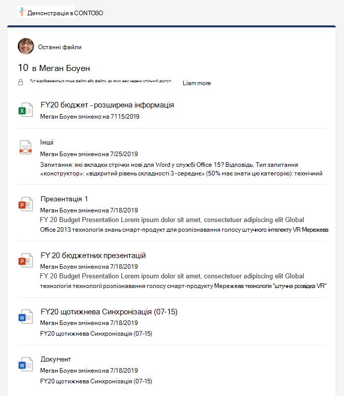 Область відомостей про останні файли, у якій показано кілька файлів.