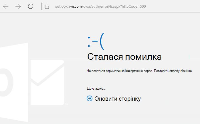"""Повідомлення """"Сталася помилка"""" на Outlook.com із кодом500"""