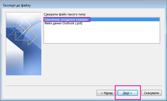 """Виберіть елемент """"Файл даних Outlook (.pst)"""" і натисніть кнопку """"Далі"""""""