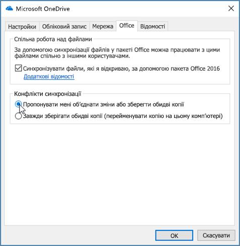 Вкладка Office у діалоговому вікні параметрів синхронізації