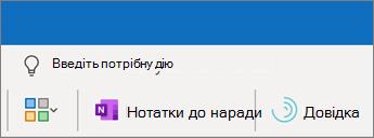 Додавання нотаток до наради Outlook
