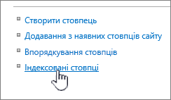 Індексовані стовпці посилання на сторінці Настройки списку або бібліотеки