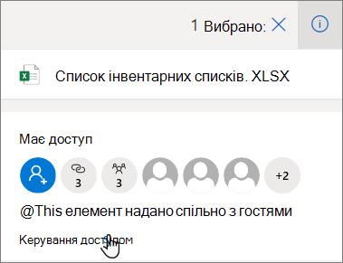 """Область відомостей у службі """"OneDrive для бізнесу"""", у якій відображається посилання """"керування доступом"""""""