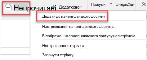 """Команда """"Додати до панелі швидкого доступу"""" в Outlook"""