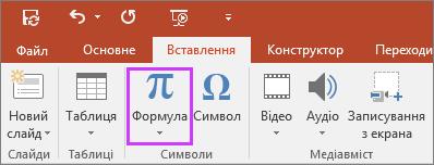 Кнопка вставлення формул на стрічці програми PowerPoint