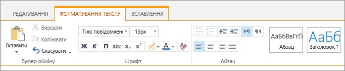 """Списки """"Формат тексту"""""""