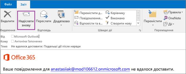 """Знімок екрана: вкладка """"Звіт"""" звіту про недоставку із вибраним параметром """"Повторно надіслати"""" й текстом про те, що повідомлення не вдалося доставити."""