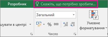 """Поле """"Допомога"""" на стрічці програми Excel2016"""