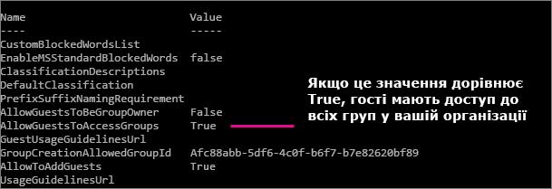 Для параметра AllowGuestsToAccessGroups має бути встановлено значення True