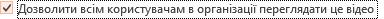 Параметри публікації відео в Microsoft Stream