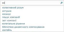 У полі пошуку відображаються слова, подібні до тих, які вводить користувач