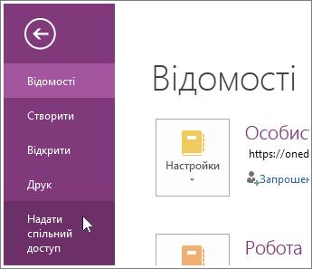 Надання дозволу на доступ до файлу з інших пристроїв