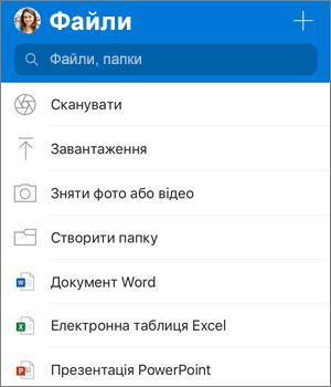 """Знімок екрана: меню """"Додати"""" в програмі OneDrive для iOS"""