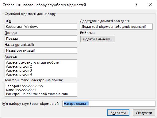 """Знімок екрана: діалогове вікно """"Створення нового набору службових відомостей""""."""