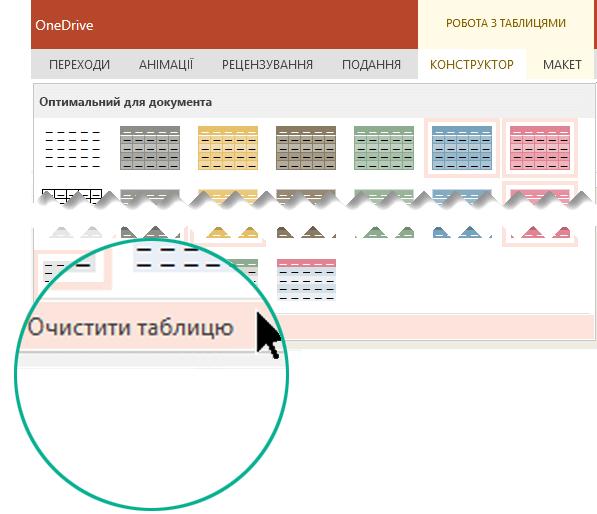 Видалити стиль таблиці за допомогою команди видалити таблицю.