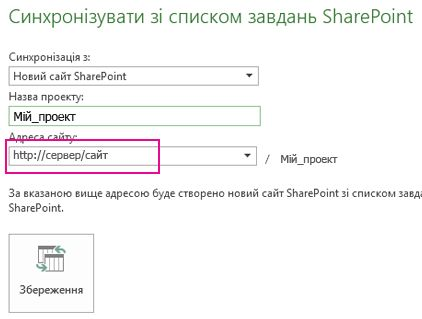 Зображення синхронізації з новим сайтом SharePoint