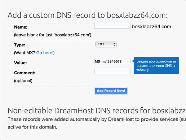 Dreamhost-BP-підтвердження-1-1
