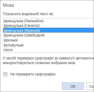 """зображення списку команди """"вибрати мову перевірки правопису"""" у веб-програмі word web app."""
