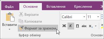 "Знімок екрана: кнопка ""Формат за зразком"" у програмі OneNote 2016."