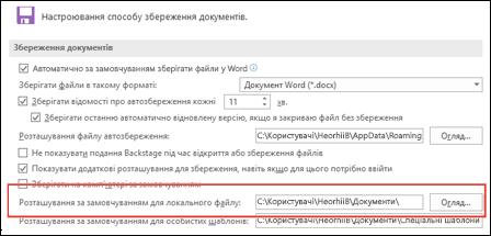 Параметри збереження у Word із варіантом для вибору стандартної робочої папки