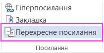 """Елемент """"Перехресне посилання"""" на стрічці програми Word"""