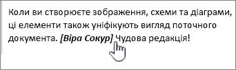 Додавання приміток у тексті повідомлення
