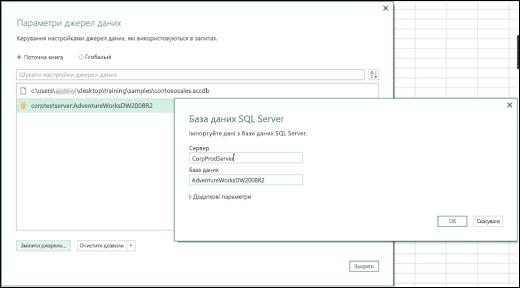 Excel Power BI: удосконалення параметрів джерела даних