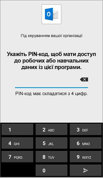 Установіть PIN-код для програми Outlook в Android