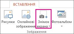 Група ''Ілюстрації'' у програмі PowerPoint
