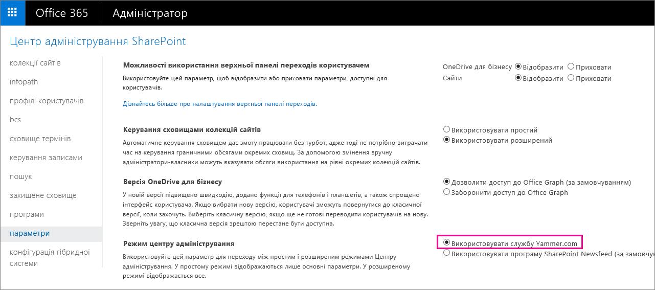 """Центр адміністрування SharePoint із настройкою """"Використовувати службу Yammer.com"""""""