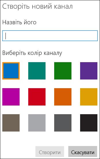 Створення каналу на порталі Office365 Video