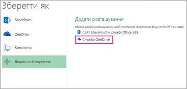 Параметр збереження в службі OneDrive