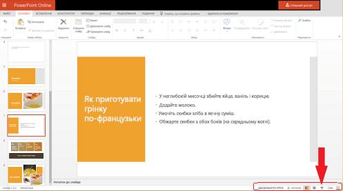 """Щоб почати показ слайдів із поточного слайда, натисніть кнопку """"Показ слайдів"""" у правому нижньому куті браузера."""