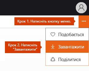 Параметр меню завантаження в службі Docs.com