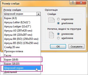 """Варіанти """"Широкий екран"""" і """"Екран (16:9)"""""""