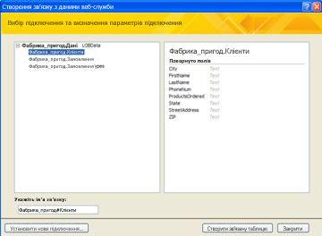 Підключення до даних веб-служби, доступних для зв'язування