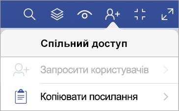 Копіювання посилання в засобі перегляду Visio для iPad