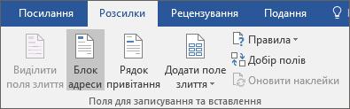 """У документі Word зі злиттям на вкладці """"Розсилки"""" в групі """"Поля для записування та вставлення"""" натисніть кнопку """"Блок адреси"""""""